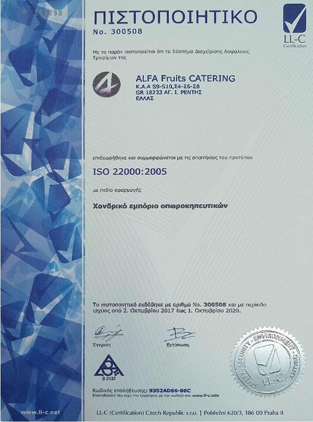 Πιστοποιητικο ISO 22000
